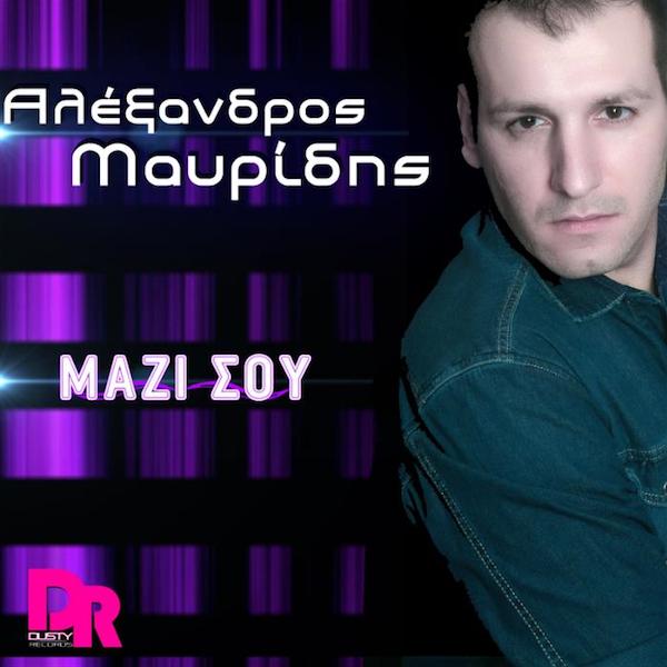 alexandros_mauridis_mazi_sou_cover