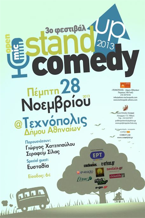 stand-up-2013 afisa1