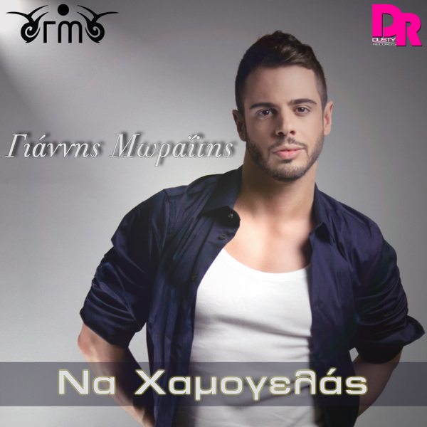 Giannis Moraitis - Na xamogelas Cover