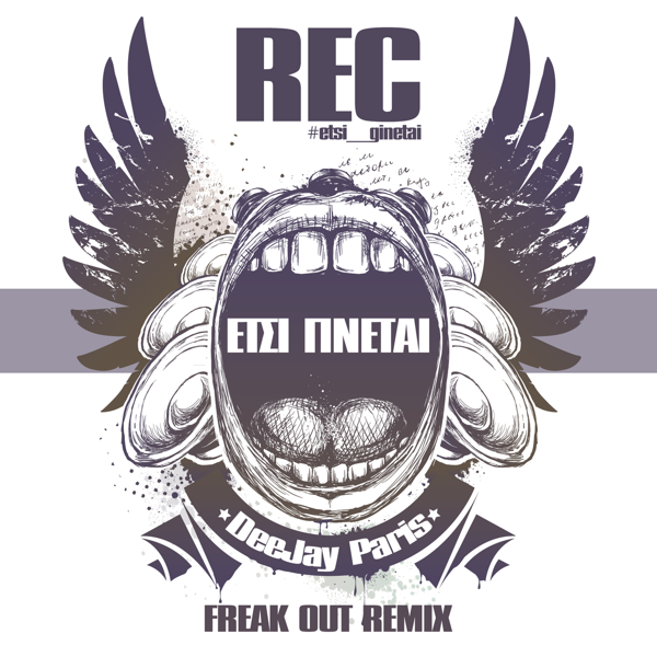 REMIX_ETSI_GINETAI_COVER