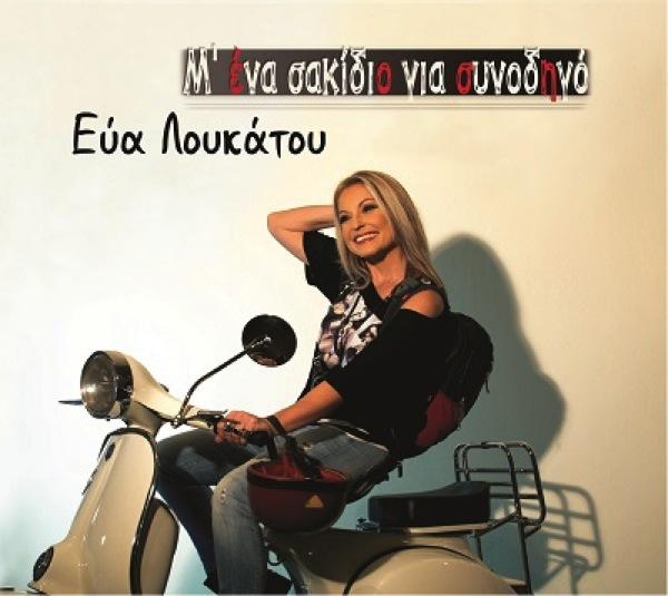 Loukatou-Cover