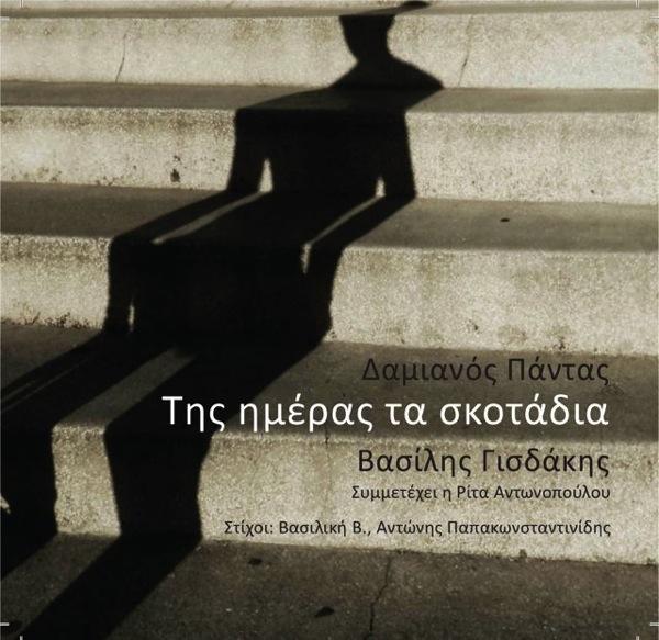 Pantas_Gisdakis_tis_imeras_ta_skotadia_cd_cover