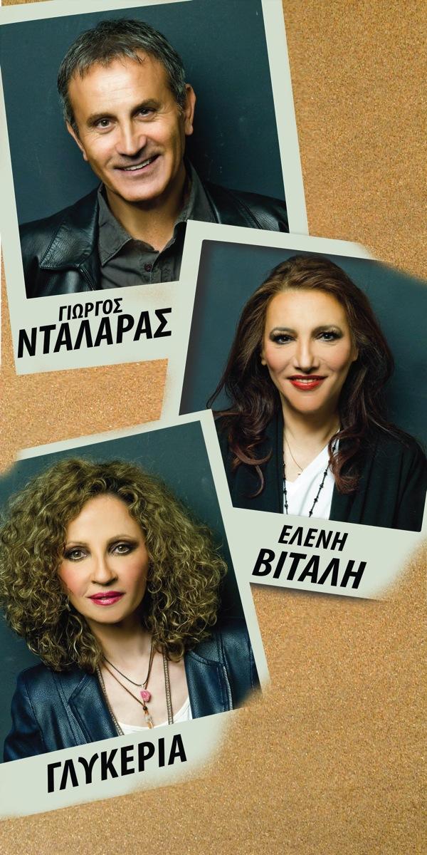 Ntalaras-glykeria-bitali-poster 2015