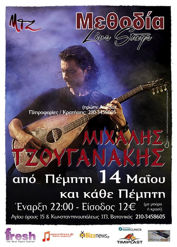 Tzouganakis Methodia fb